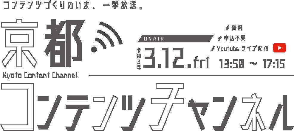 京都コンテンツチャンネル